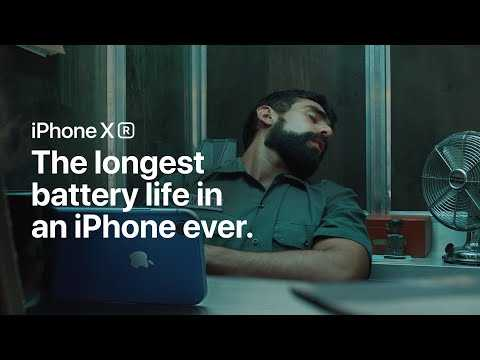 iPhone XR — Battery Life — Up Late — Apple