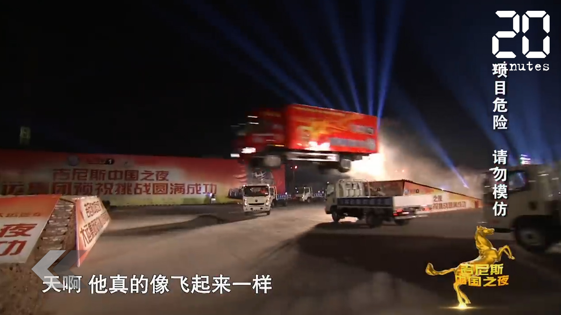 VIDEO. Chine: Il réalise le saut en camion le plus long du monde