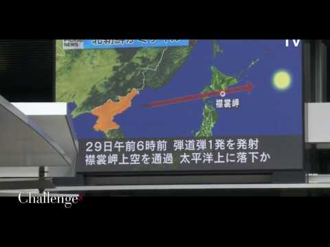 La Corée du Nord tire un nouveau missile qui survole le Japon, une première depuis 2009