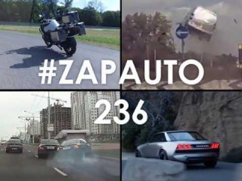 #ZapAuto 236