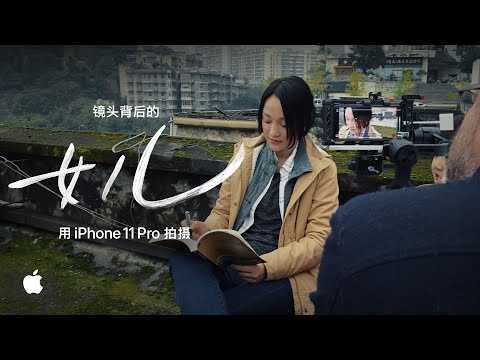 Shot on iPhone 11 Pro — Chinese New Year — Making of 'Daughter' with Director Theodore Melfi