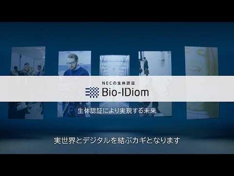 生体認証 Bio-IDiom 便利で安心=暮らしを快適に [NEC公式]