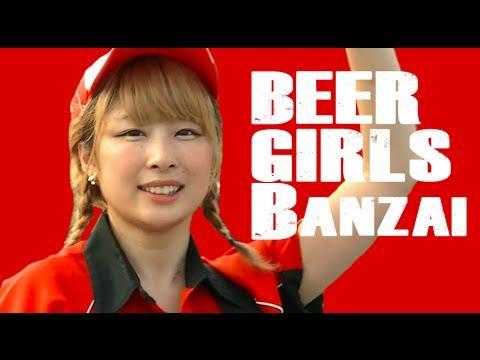 beer, girls, banzai & japanese baseball